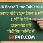 UK Board Time Table 2021