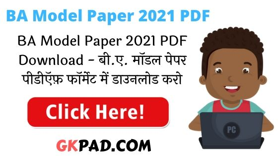 BA Model Paper 2021 PDF Download