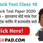JAC Mock Test Paper 2020 Class 10