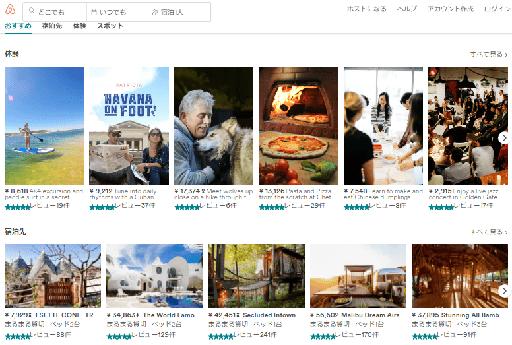 Airbnb(エアビーアンドビー)で民泊 予約の方法と保障・安全について