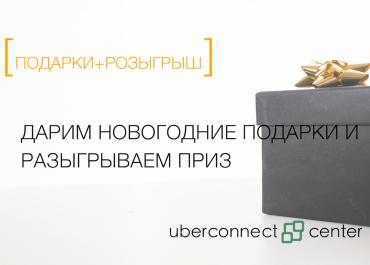 Дарим новогодние подарки и разыгрываем приз!