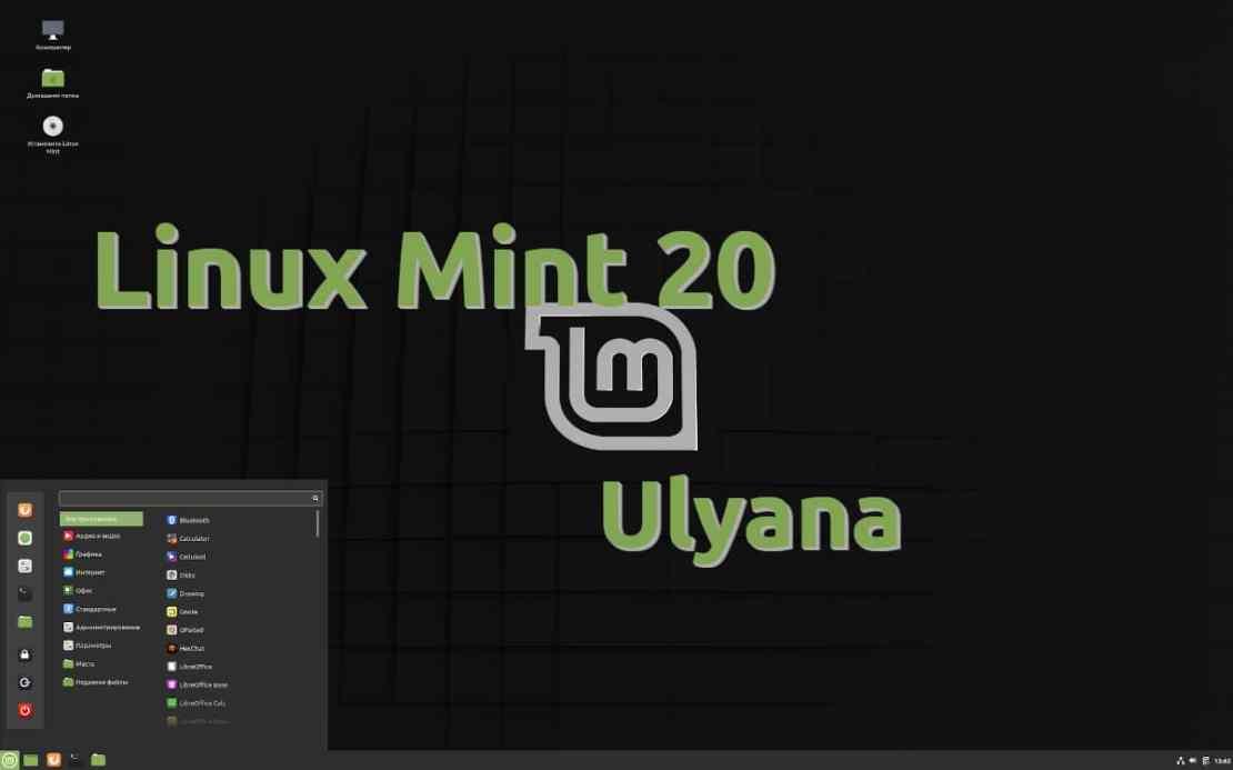 Linux Mint 20 estará basado en Ubuntu 20.04 y sólo disponible en 64-bit