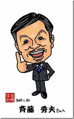 s-斉藤秀夫さん全身