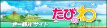 tabinowa_banner_new