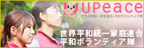 upeace_banner