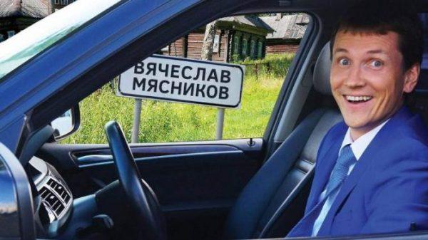 Вячеслав Мясников: Уральские пельмени - фото, биография ...