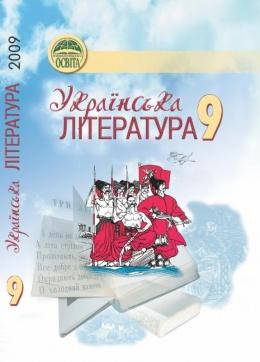 гдз украинская литература 8 класс сулима