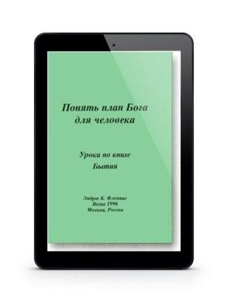Понять план Бога для человека (Цифровая книга)