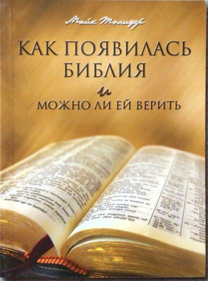 Как появилась Библия и можно ли ей верить