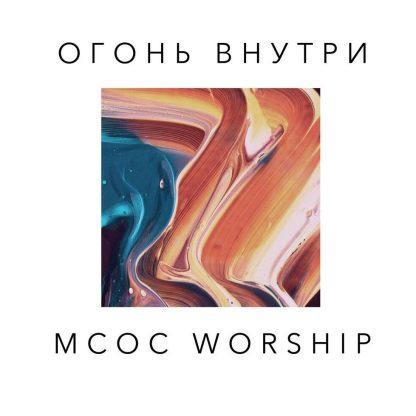 """Альбом христианской музыки """"Огонь внутри"""" MCOC WORSHIP"""