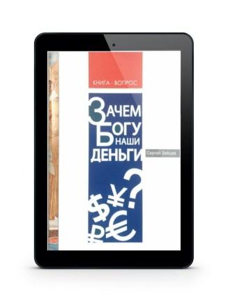 Учебник скромности для гордой души (Цифровая книга)