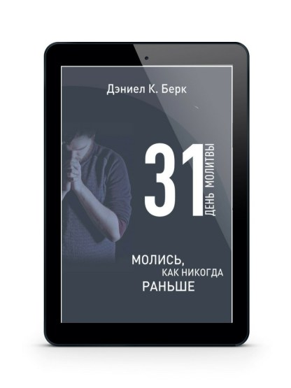 31 день молитвы. Молись, как никогда раньше (Цифровая книга)