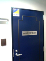 内田敦法律事務所