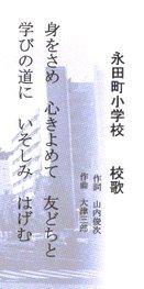 Nagatachokouka_2