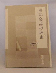 20080630_3