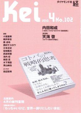201004kei001