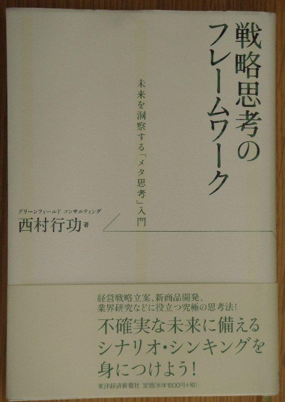 Nishimura001