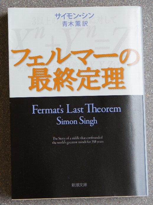 Fermat_2