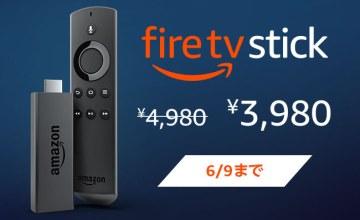 Fire TV Stick 1000円OFFキャンペーン