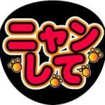 ニャンして 出来上がりうちわ文字【そのまま印刷 ファンサ①】