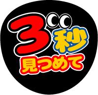 3_byo