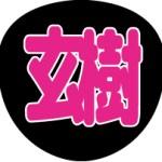 無料 うちわ 文字 印刷【king&prince 岩橋玄樹】メンバーカラー