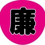 無料 うちわ 文字 印刷【king&prince 永瀬廉】メンバーカラー
