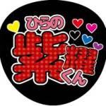 無料 応援うちわ 文字 印刷【king&prince 平野紫耀】