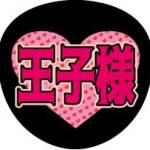 無料 印刷用うちわ文字 【王子様】ファンサ
