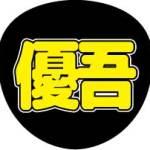 無料 応援うちわ 文字 印刷【SixTONES 高地 優吾 カラー文字】