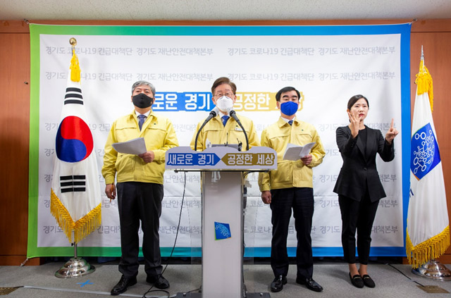 Gyeonggi Province: Social Aid Distribution Tackling Economic Impact of Pandemic
