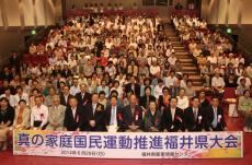 全国に先駆け福井県で「真の家庭国民運動推進大会」開催