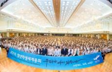 「青年学生世界総会」を開催