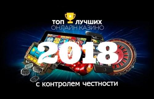 Топ онлайн казино с бонусом при регистрации пираты игровые аппараты