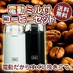 コーヒー豆 電動ミル付き