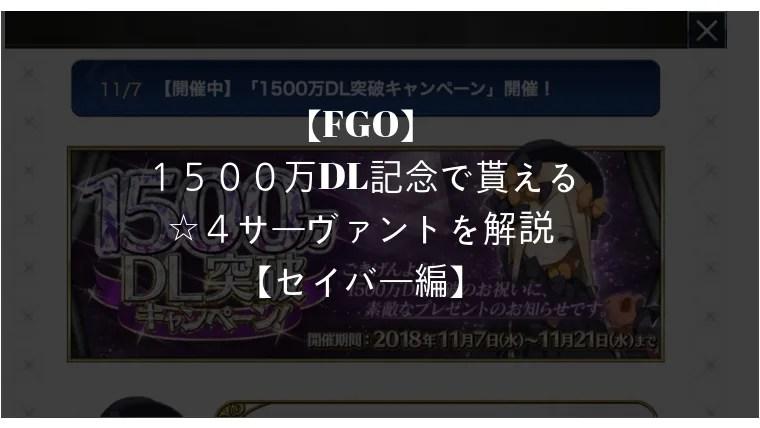 FGO 1500万 ダウンロード突破 ☆4サーヴァント おすすめ セイバー