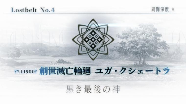 FGO 2部4章 ユガ