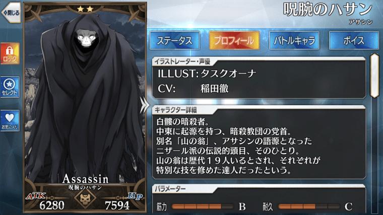 FGO アサシン ☆2 呪腕のハサン