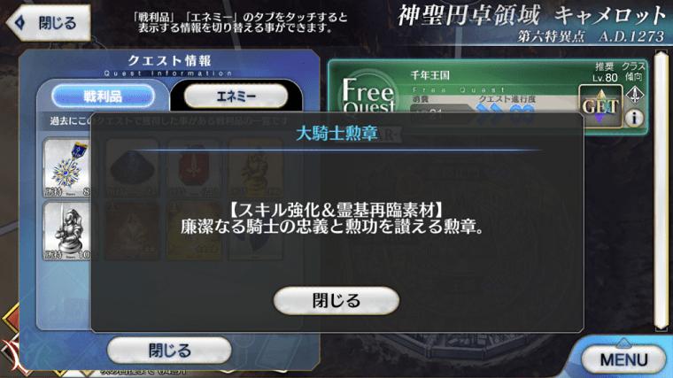 FGO 素材 大騎士勲章