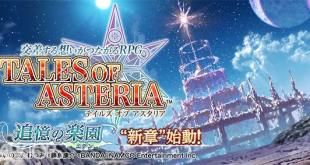 tales of asteria android