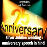 Speech on 25th wedding anniversary in hindi, Silver jubilee speech in hindi, 25वीं शादी की सालगिरह पर भाषण, शादी की 25वीं बर्षगाँठ पर भाषण, शादी की 25वीं बर्षगाँठ पर स्पीच, 25वीं शादी की सालगिरह पर स्पीच, 25th wedding anniversary speech in hindi, शादी की सिल्वर जुबली की स्पीच, शादी की सिल्वर जुबली का भाषण, सिल्वर जुबली एनीवर्सरी पर भाषण, सिल्वर जुबली एनीवर्सरी, 25th wedding anniversary, 25th wedding anniversary bhashan in hindi, 25wi saalgirah ka bhashan, 25wi saalgirah par speech in hindi, wedding anniversary, saalgirah bhashan in hindi, 25वीं शादी की सालगिरह, सिल्वर जुबली स्पीच, 25th wedding anniversary speech, silver jubilee speech, 25th wedding anniversary speech for parents in hindi, 50th wedding anniversary speech in hindi, 25th wedding anniversary speech examples,