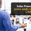 Sales Presentation दरम्यान या पाच गोष्टी आवर्जून टाळाव्यात