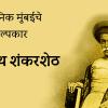 आधुनिक मुंबईचे शिल्पकार : जगन्नाथ शंकरशेठ