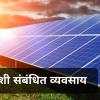 सौर ऊर्जेशी संबंधित व्यवसायांत मुबलक संधी