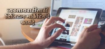 व्यवसायवाढीसाठी डिजिटल मार्केटिंगचे फायदे