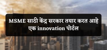MSME साठी केंद्र सरकार तयार करत आहे एक innovation पोर्टल, जाणून घ्या काय काय असणार आहे यात?