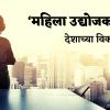'महिला उद्योजकता' देशाच्या विकासाची गरज