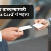 व्यवसाय वाढवण्यासाठी 'Business Card'चं महत्त्व