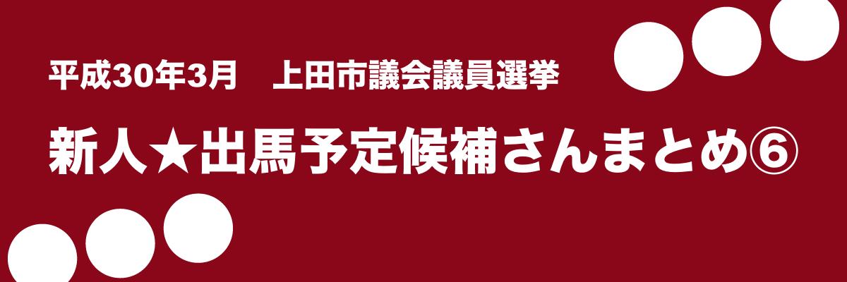 3/5更新【2018上田市議会議員選挙】新人★出馬予定候補さんまとめ⑥
