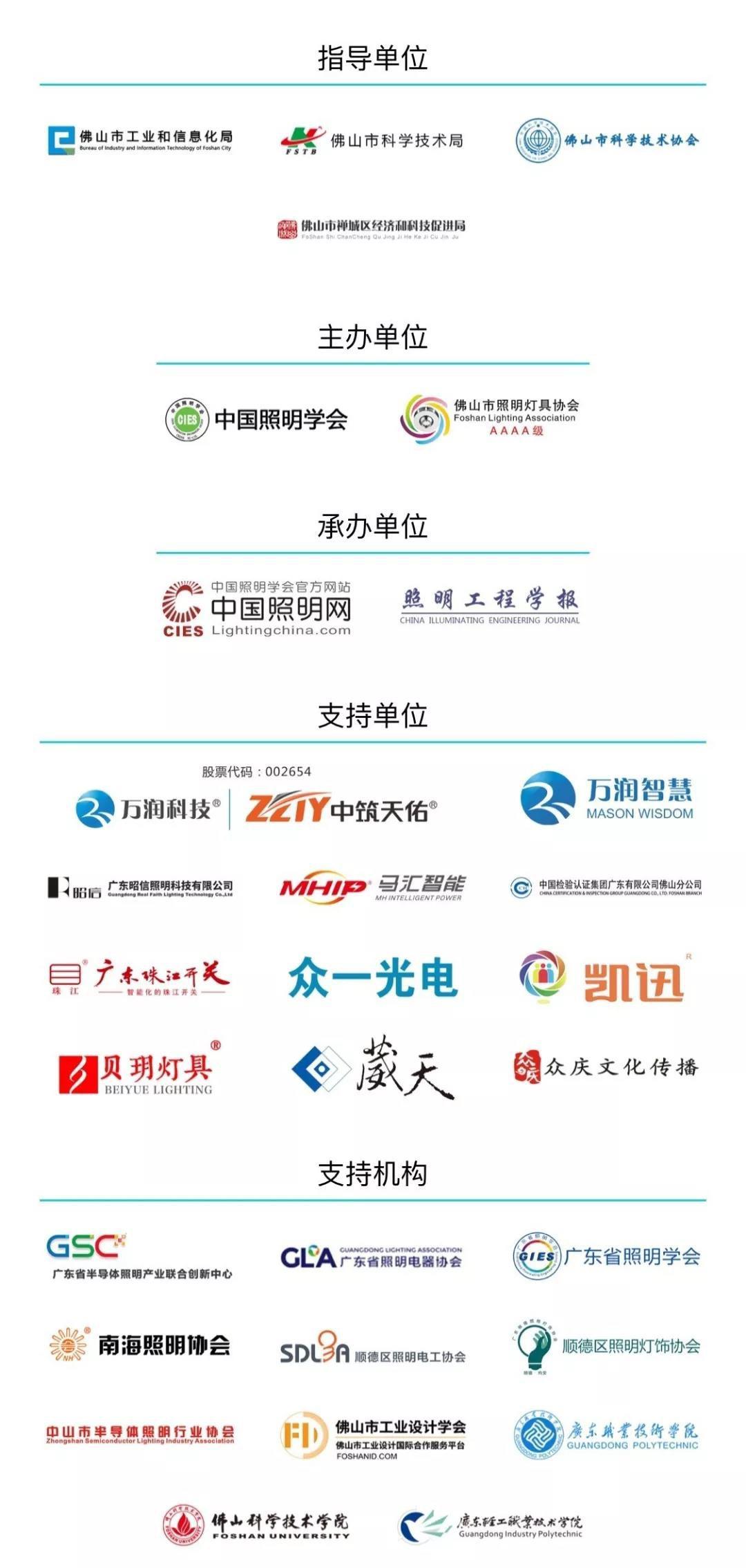 china smart lighting and design